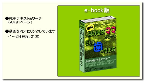 歯の磨き方e-book版