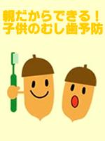 親だからできる 子供の虫歯予防