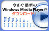 Windows Media Player ダウンロード